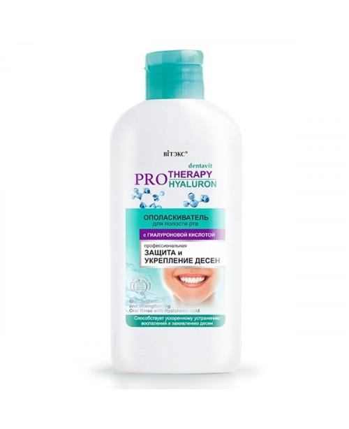 DENTAVIT PRO Therapy_ ОПОЛІСКУВАЧ для порожнини роту з гіалуроновою кислотою Захист і зміцнення ясен