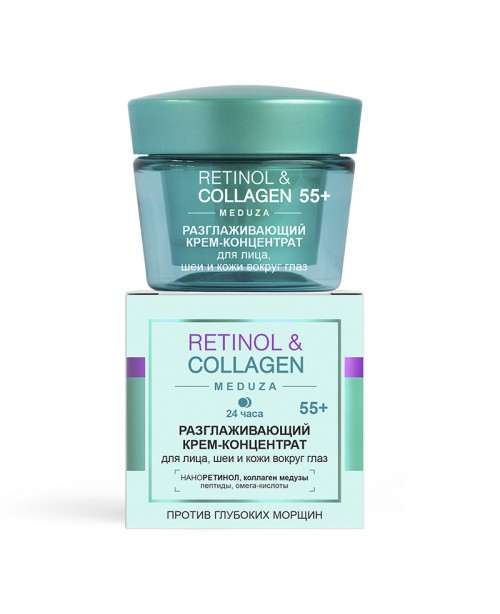 RETINOL & COLLAGEN meduza_ КРЕМ-КОНЦЕНТРАТ разгладжуючий для обличчя, шиї та шкіри навколо очей, 55+, 24 г., 45 мл