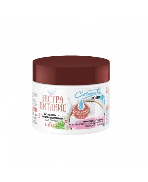 Екстраживлення_ БАЛЬЗАМ-ЕКСТРАЖИВЛЕННЯ для волосся Coconut Milk, 300 мл