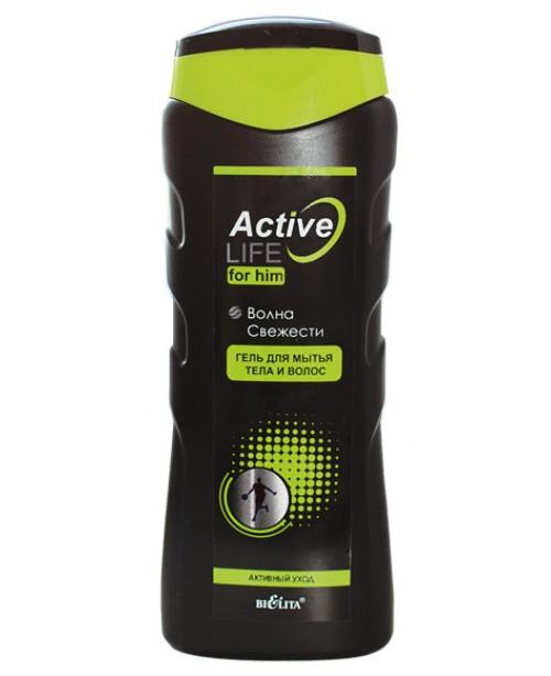 Active life Гель для мытья тела и волос ВОЛНА СВЕЖЕСТИ, 250 мл
