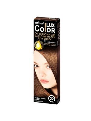 Відтіночні бальзами для волосся _ТОН 22 золотисто-русявий БАЛЬЗАМ-МАСКА, 100 мл