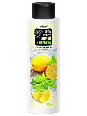 Гелі для душу квітково-фруктові_ГЕЛЬ для душу Лимон і Вербена, 520 мл