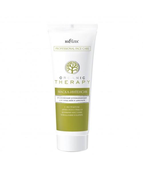 Organic Therapy, Prof. Face Care_ Маска-интенсив увлажняющая, успокаивающая для лица, шеи и декольте, 200 мл