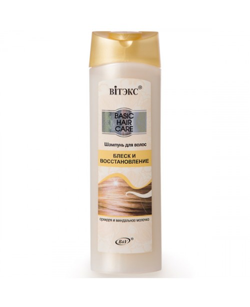 BASIC HAIR CARE Шампунь для волос БЛЕСК и ВОССТАНОВЛЕНИЕ, 470 мл