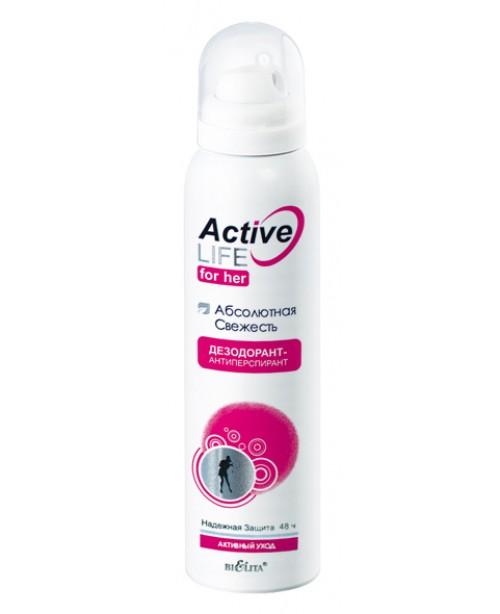 Active life_ДЕЗОДОРАНТ-АНТИПЕРСПІРАНТ Абсолютна свіжість для жінок (аерозоль), 150 мл