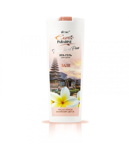 Exotic Paradise_SPA-ГЕЛЬ для душа «Бали», 500 мл