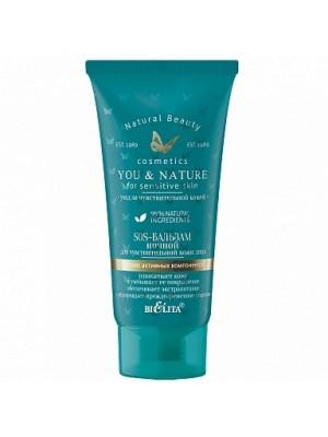 YOU & NATURE_SOS-БАЛЬЗАМ ночной для чувствительной кожи лица, 30 мл