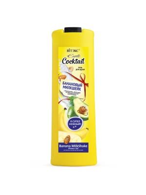 Exotic Cocktail_ ГЕЛЬ для душа Банановый Милкшейк с бананом, авокадо и миндальным молочком, 500 мл