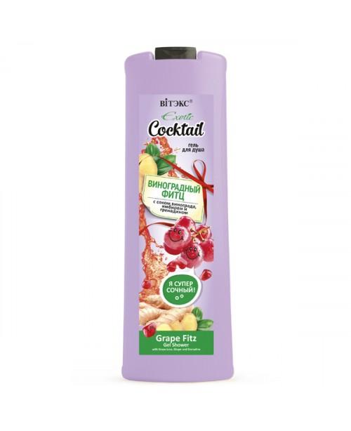 Exotic Cocktail_ ГЕЛЬ для душу Виноградний Фітц з соком винограду, імбиром і гренадином, 500 мл