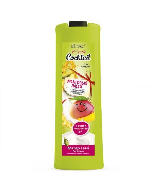 Exotic Cocktail_ ГЕЛЬ для душу Манговий Лассі з соком манго, кардамоном і йогуртом, 500 мл