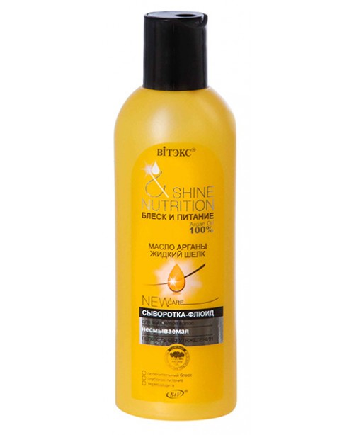 Блиск і живлення_СИРОВАТКА-ФЛЮЇД олія аргани+рідкий шовк для всіх типів волосся незмивна, 200 мл