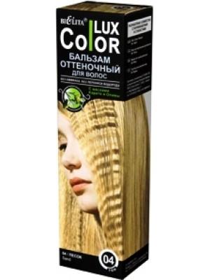 Бальзам оттеночный для волос ТОН 04 песок, 100 мл