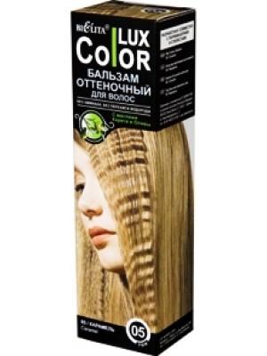 Відтіночні бальзами для волосся _ТОН 05 карамель, 100 мл