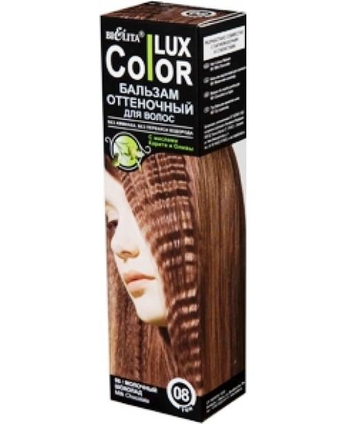 Відтіночні бальзами для волосся _ТОН 08 молочний шоколад, 100 мл