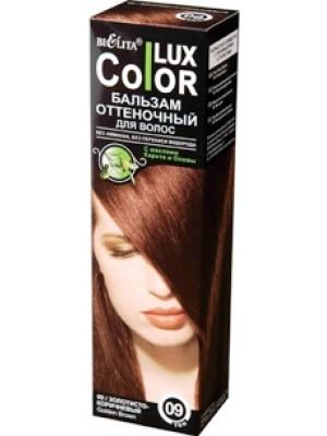 Відтіночні бальзами для волосся _ТОН 09 золотисто-коричневий, 100 мл