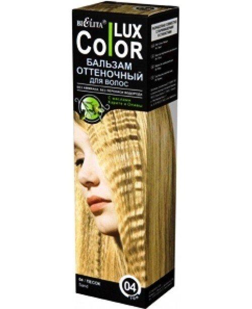 Відтіночні бальзами для волосся _ТОН 04 пісок, 100 мл