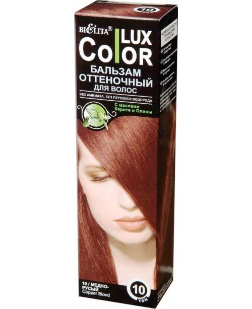 Бальзам оттеночный для волос ТОН 10 медно-русый, 100 мл