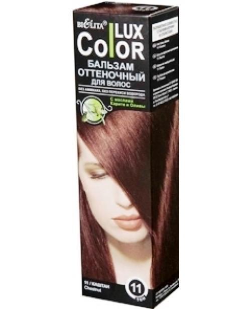 Відтіночні бальзами для волосся _ТОН 11 каштан, 100 мл