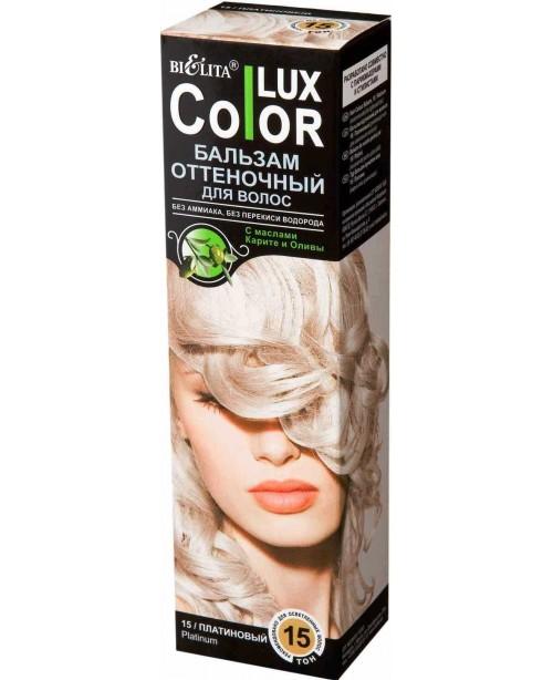 Відтіночні бальзами для волосся _ТОН 15 платиновий, 100 мл