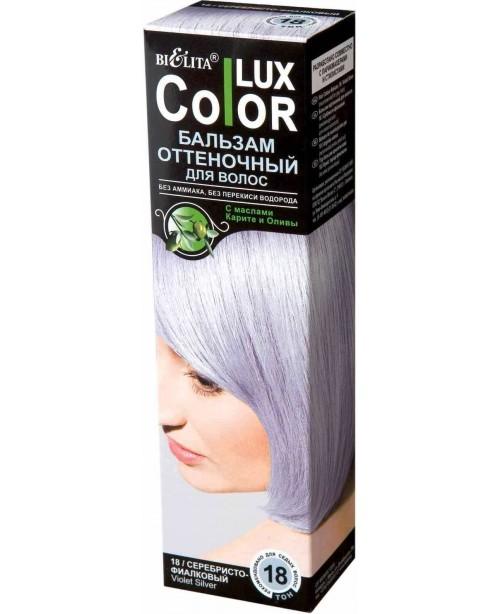 Бальзам оттеночный для волос ТОН 18 серебристо-фиалковый , 100 мл