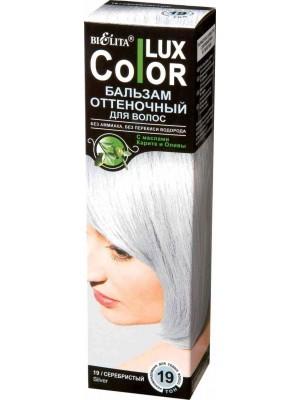 Відтіночні бальзами для волосся _ТОН 19 сріблястий, 100 мл