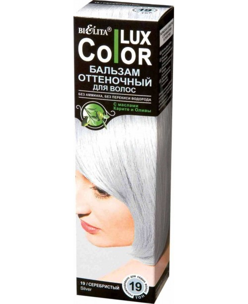 Бальзам оттеночный для волос ТОН 19 серебристый, 100 мл