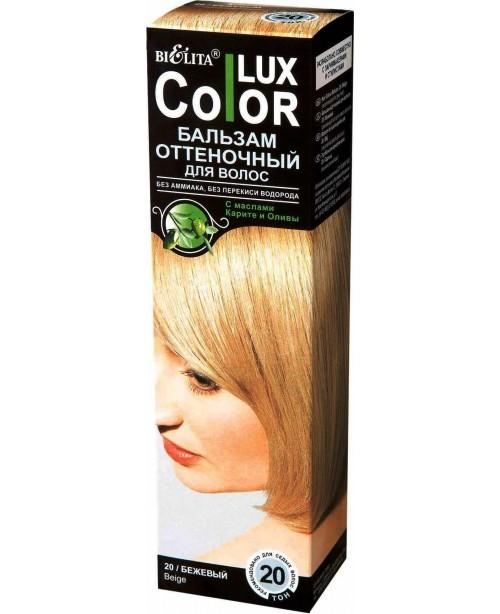 Відтіночні бальзами для волосся _ТОН 20 бежевий, 100 мл