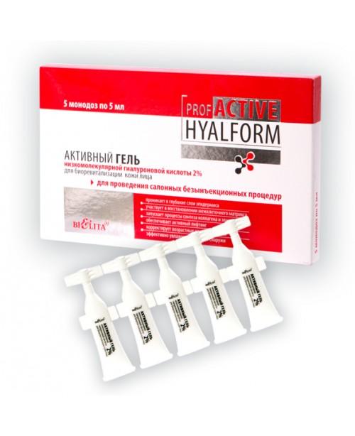 Prof ACTIVE HYALFORM Активный гель низкомол. гиалур.кис. 2%  для биоревит.кожи лица, 5 млх5 шт.