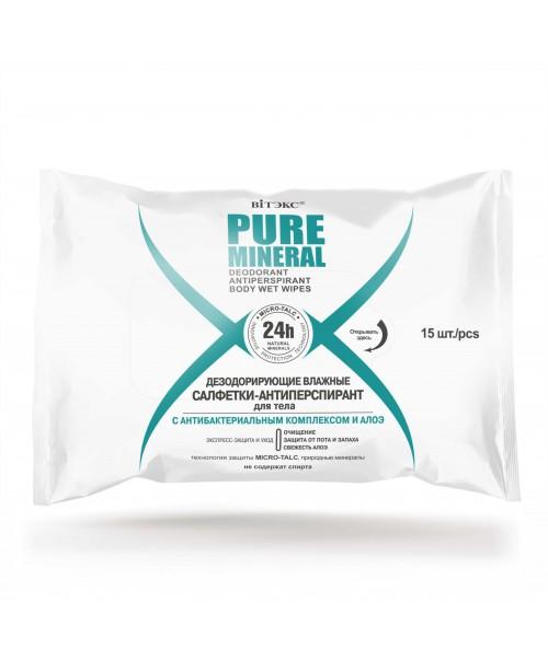 Дезодоранти Pure mineral_ СЕРВЕТКИ-АНТИПЕРСПІРАНТ Дезодоруючі вологі з антибактеріальним комплексом і алое для тіла, 15 шт.