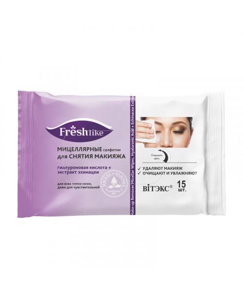 СЕРВЕТКИ вологі Fresh Like_ Міцелярні для зняття макіяжу гіалуроновам кислота та екстракт ехінацеї, 15 шт.