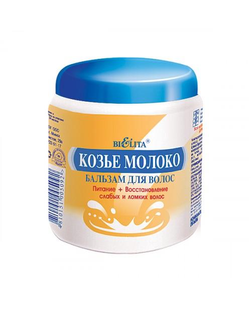 Бальзами для волосся_Козине молоко, 450 мл