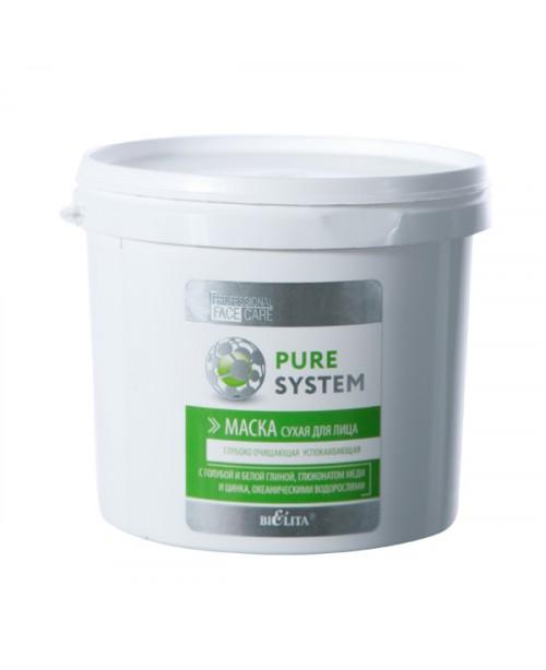 Pure system_МАСКА суха для обличчя, що глибоко очищує та заспокоює, 400 г