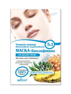 Маска минеральная МАСКА- БИОЛИФТИНГ на белой глине для лица, шеи, декольте (20 г )