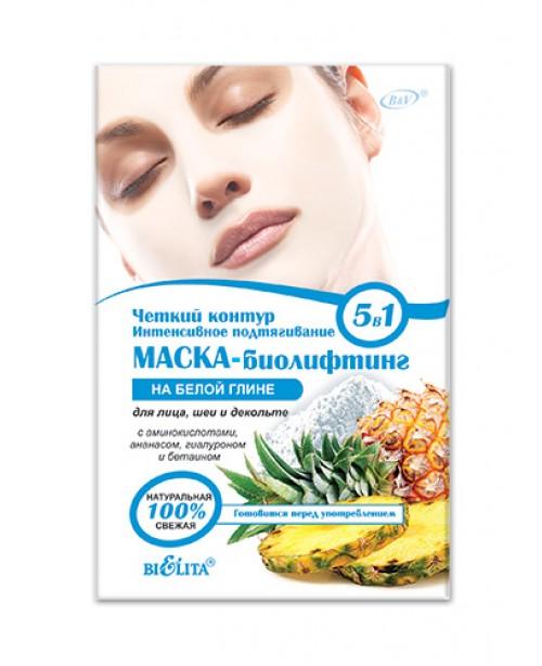 Маска мінеральна для обличчя_МАСКА-БІОЛІФТИНГ на білій глині для обличчя, шиї, декольте, 20 г