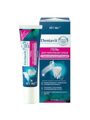 Dentavit-smart_ ГЕЛЬ для зміцнення зубів ремінералізуючий, без фтору, 30 г