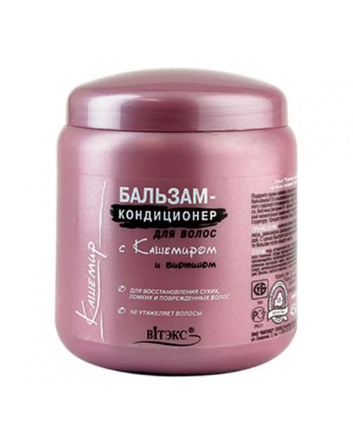 Кашемир БАЛЬЗАМ-кондиционер для волос с кашемиром и биотином,450мл