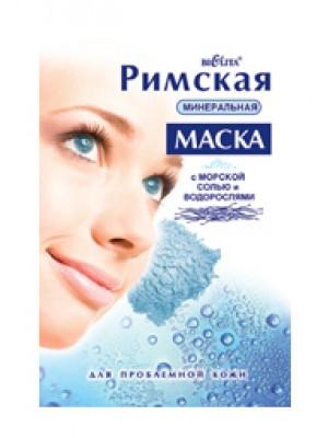 Маска мінеральна для обличчя_Римська з морською сіллю і водоростями для проблемної шкіри, 20 г