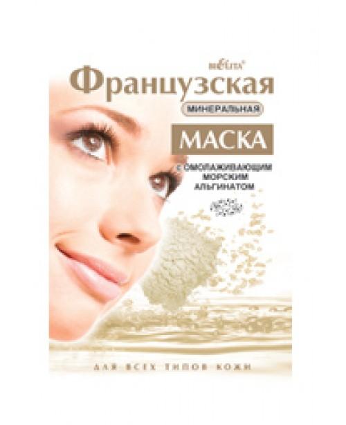 Маска мінеральна для обличчя_Французька з омолоджуючим морським альгінатом для всіх типів шкіри, 20