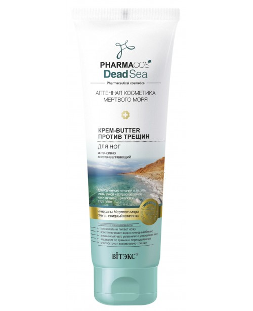PHARMACOS DEAD SEA_ КРЕМ-BUTTER проти тріщин для ніг інтенсивно відновлюючий, 100 мл