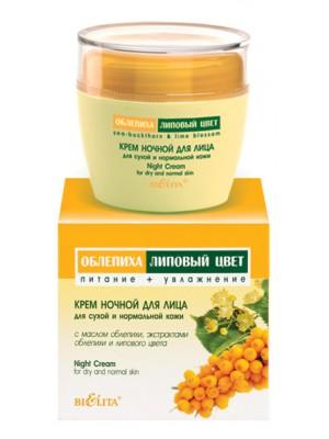 Облепиха-липовый цвет Крем ночной для лица для сухой и нормальной кожи, 50 мл