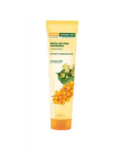 Обліпиха-липовий цвіт_МАСКА для обличчя поживна з олією обліпихи для сухої та нормальної шкіри Обліп