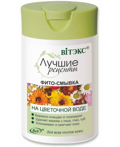 ЛУЧШИЕ РЕЦЕПТЫ Фито-смывка на цветочной воде,145мл