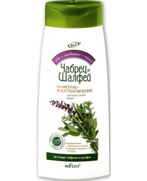 На отварах трав Шампунь-восстановление ЧАБРЕЦ и ШАЛФЕЙ для всех типов волос, 480 мл