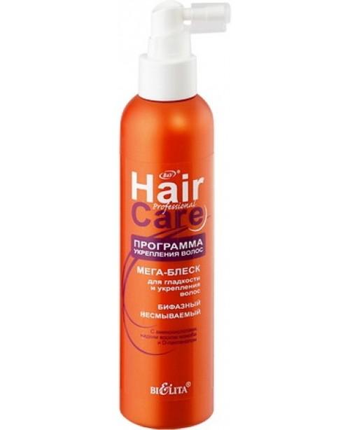 Hair care МЕГА-БЛЕСК для гладкости и укреение волос бифазный несмываемый, 200 мл