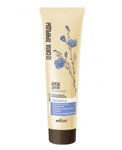 Сила природи_Регенеруючий КРЕМ для ніг з олією льону для сухої шкіри стоп і потрісканих п'ят, 100 мл