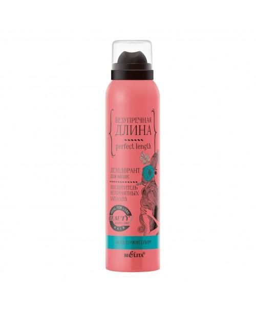 Бездоганна довжина_ ДЕЗОДОРАНТ для волосся «Поглинач неприємних запахів» аерозоль, 150 мл