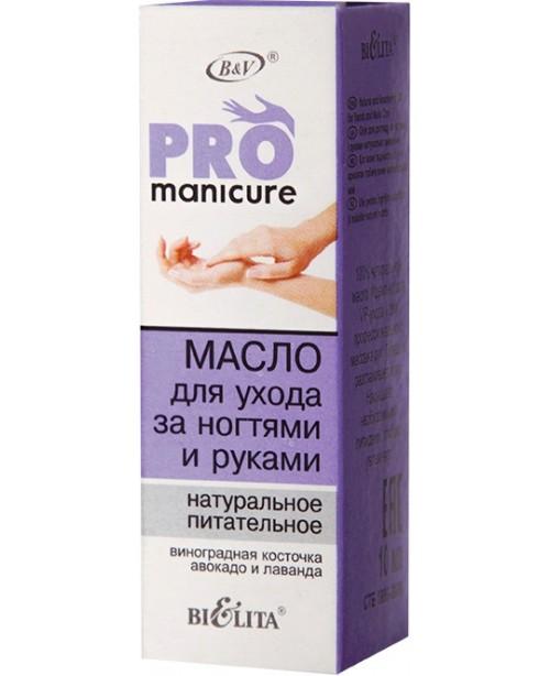 PRO MANICURE Масло для ухода за ногтями и руками натуральное питательное,10 мл