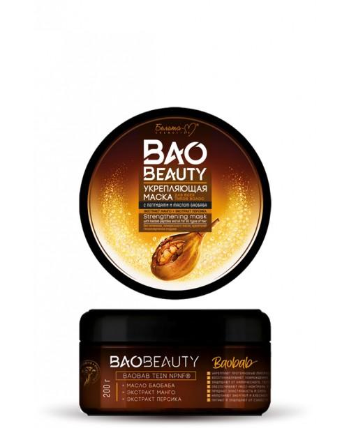 BaoBeauty_ МАСКА зміцнююча для всіх типів волосся з пептидами та олією баобаба, 200 г