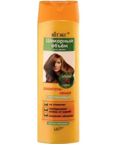 ШИКАРНЫЙ ОБЪЕМ  ШАМПУНЬ-ОБЪЕМ протеиновый  для всех типов волос, 470мл