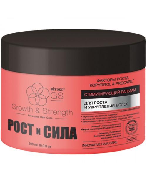 Для росту і сили волосся_Стимулюючий БАЛЬЗАМ для росту і зміцнення волосся, 300 мл